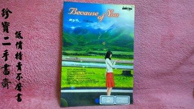 【珍寶二手書齋FA95】《Because of You》ISBN:9861243569│商周出版│穹風