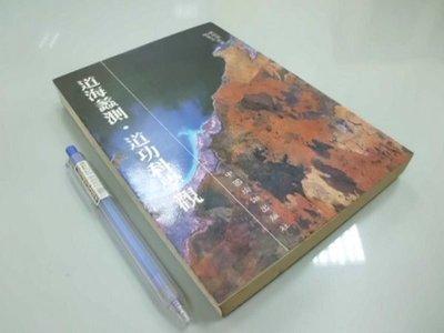 6980銤:A8-4cd☆民國76年出版『道海蠡測--道功科學觀』林明覺  等著《中國瑜伽出版社》