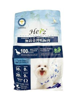 Herz 赫緻低溫烘培健康糧 無穀火雞胸肉/美國雞胸肉/台灣鴨胸肉 5磅 狗糧/狗飼料