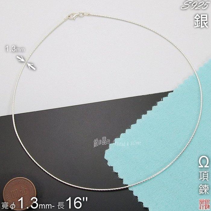 ✡925銀✡圓蛇鍊✡頸圈✡項圈✡Ω鍊✡1.3mm寬✡16吋長✡40公分✡ ✈ ◇銀肆晶珄◇ SL038-rs13p