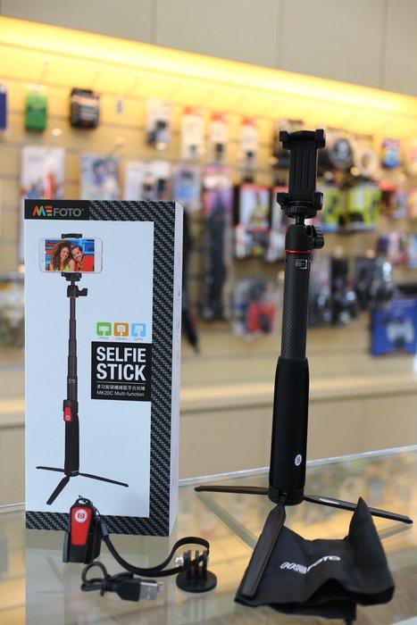 【日產旗艦】MEFOTO 美孚 MK20C 手機 相機 GOPRO 碳纖 自拍棒 自拍桿 藍芽遙控 三腳架 勝興公司貨