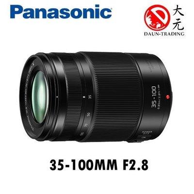 *大元˙高雄*【現金優惠】 Panasonic LUMIX  35-100mm F2.8 II 二代 公司貨