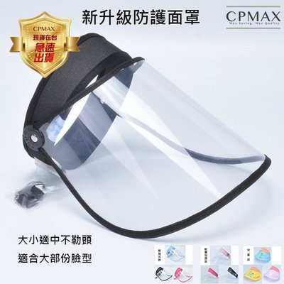CPMAX 軟圈加厚款防疫帽 防護帽 防飛沫帽 透明面罩 防口水帽 有效隔離 防疫必備 防疫面罩 有效防護 H141