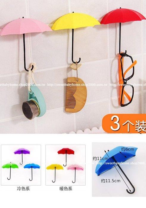【批貨達人】創意雨傘造型粘膠掛鉤 多彩收納掛勾 無痕牆壁粘勾 3個裝