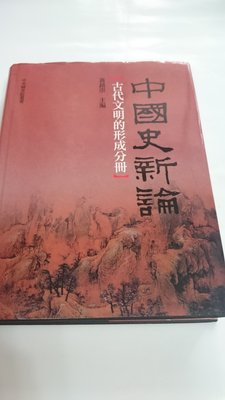 中國史新論