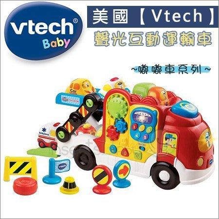 ✿蟲寶寶✿【美國VTech Baby】主體音效 嘟嘟車系列 - 聲光互動運輸車