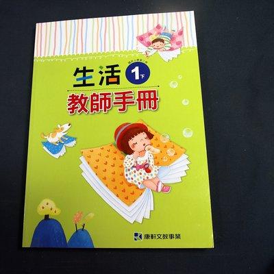 【考試院二手書】《國民小學生活1下 教師手冊》│康軒B│九成新(B12A13)