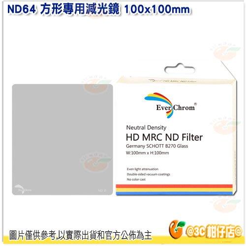 內附磁鐵框 EverChrom ND64 100x100mm 方形專用減光鏡 公司貨