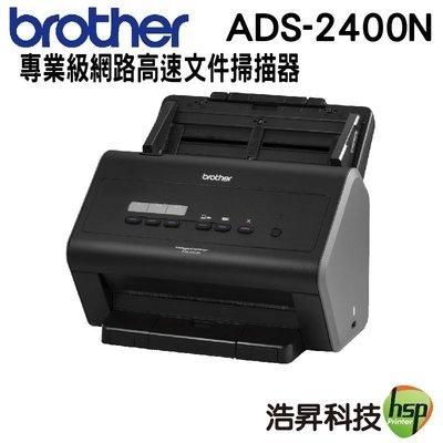 Brother ADS-2400N 專業級網路高速文件掃描器 含稅免運