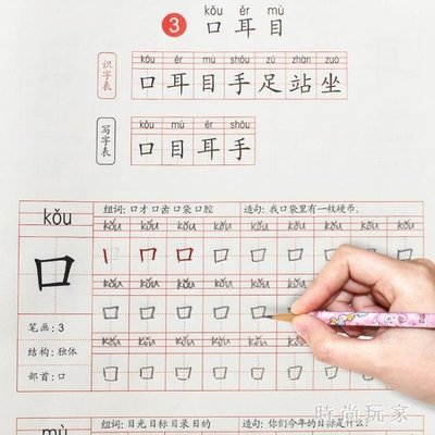 字帖楷書小學生兒童一年級上下冊硬筆練字帖本多功能全套描紅zzy7828