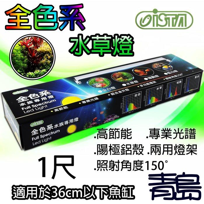 B。。。青島水族。。。IL-410-P台灣ISTA伊士達-LED全色系 跨燈 低功耗 高節能==水草燈/30cm/1尺