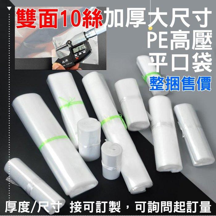 🔥淘趣購加厚大尺寸 雙面10絲 PE高壓平口袋 〈袋寬40、袋長80cm〉【一捆50個】💎