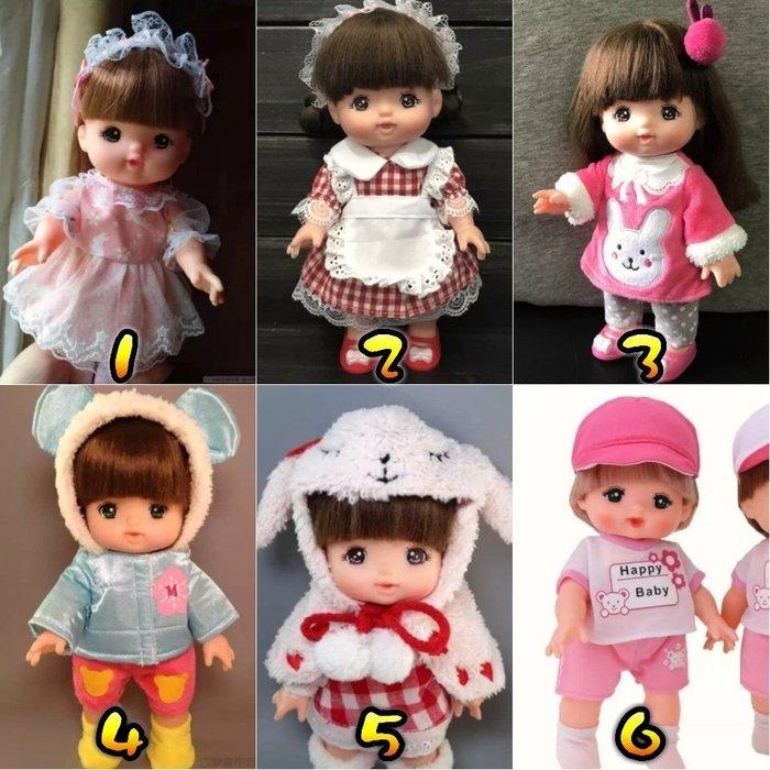 小美樂娃娃適用衣服 冬季衣服及新款(11/1更新)