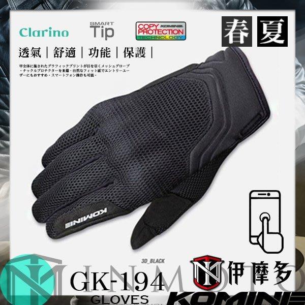 伊摩多※正版日本KOMINE GK-194 通風網眼 防摔手套 內藏護具 可觸控 春夏通勤出遊 共5色。黑色
