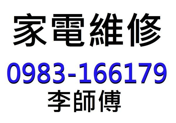 台北市 新北市 修理冷氣 修理洗衣機 修理冰箱 修理烘衣機 修理烘乾機 維修烘乾機