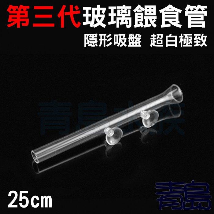 十二月缺Y。。。青島水族。。。P-25玻璃工房-----MAXX極限 第三代 玻璃 投食管 餵食管 喇叭口==25cm