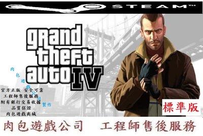 PC版 官方正版序號 肉包遊戲 俠盜獵車手4 標準版 STEAM GTA4 Grand Theft Auto IV