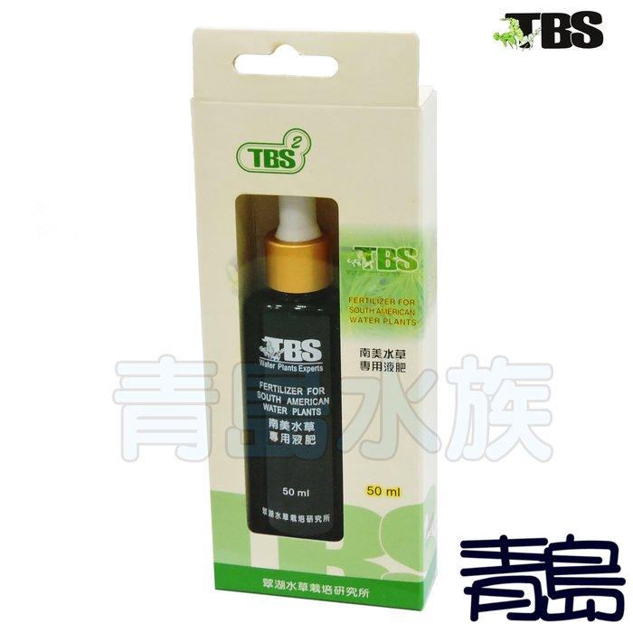 。。。青島水族。。。AF013台灣TBS翠湖-------南美水草專用液肥==50ml(噴泉太陽建議使用)