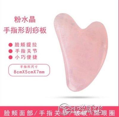 天然粉水晶玉石美容刮痧板 臉部拔經疏通 面部經絡刮痧板全身通用CXZJ