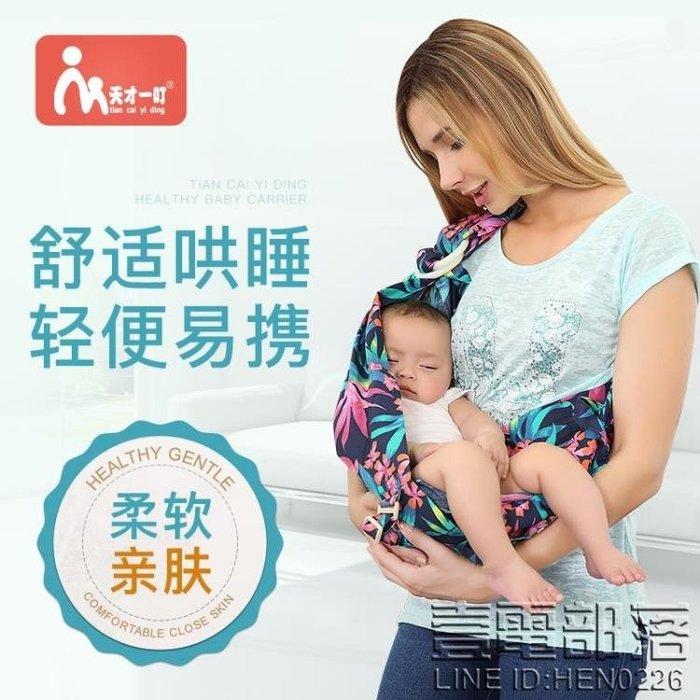 天才一叮新生兒哺乳巾外出嬰兒背巾單肩寶寶背帶橫抱式西爾斯背巾