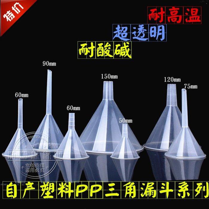 橙子的店 60mm塑料漏斗PP家用90 120 150mm三角分液漏斗酒壺化學實驗小號