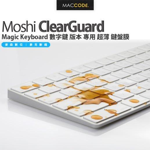 Moshi ClearGuard MK Magic Keyboard 數字鍵 繁體中文版本 專用 超薄 鍵盤膜 現貨含稅