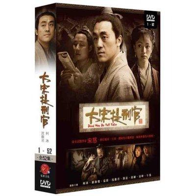 【限量特價】大宋提刑官 DVD ( 何冰/羅海瓊/王海燕/凌峰 )