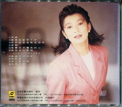 趙詠華  《求婚》《其實你不懂我的心》《誰要我寵壞了你》《感動》  【九成以上新】