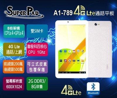 【東京數位】全新  贈皮套 SuperPad A1-789 7吋 4G Lte通話/上網 8核架構 2G DDR3