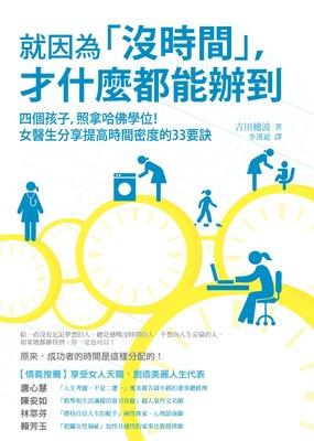 詩軒音像現貨 就因為「沒時間」,才什麼都能辦到:四個孩子 繁體中文-dp010