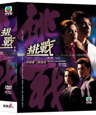 [影音雜貨店] TVB港劇 - 挑戰 第二輯 DVD - 梁朝偉,翁美玲,呂良偉主演 - 全新正版