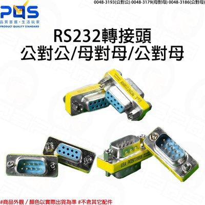 RS232轉接頭 com port 9pin 9針 DB9延長轉接頭 公對公/母對母/公對母頭 台南PQS