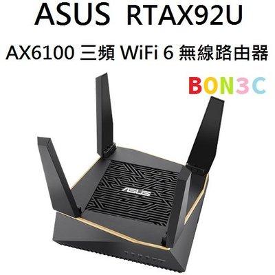 有發票公司貨 ASUS RT-AX92U AX6100 三頻 WiFi 6 無線路由器 RTAX92U 國旅卡 光華