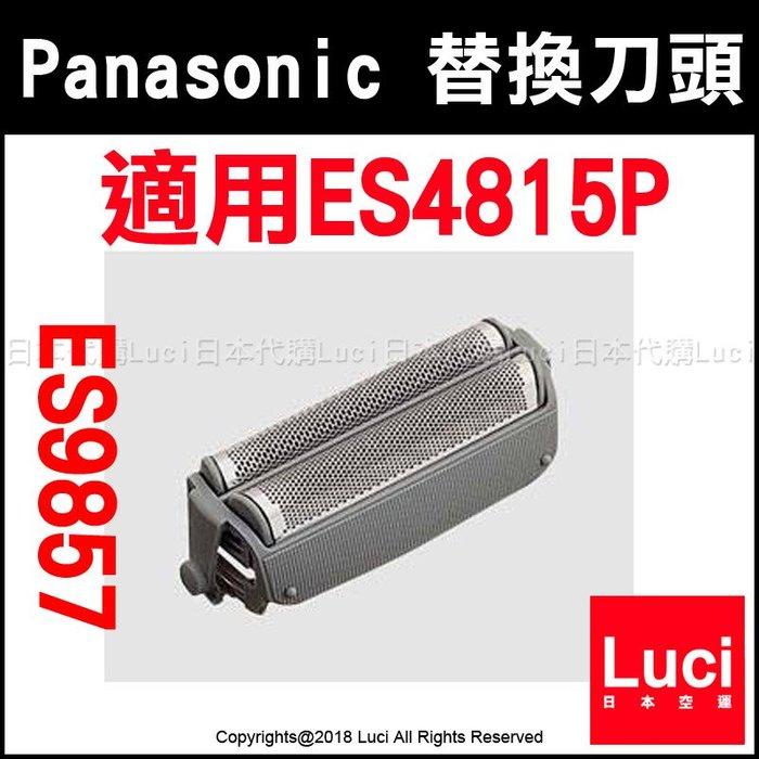 Panasonic 國際牌 替換刀頭 ES9857 刮鬍刀網匣 適用 ES4815P 多款 替刃 LUCI代購