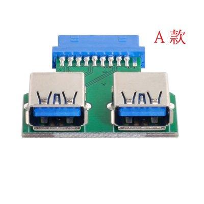 20pin轉雙USB 20pin(19針)雙USB3.0擴充頭 A款U3-279/B款U3-280/C款U3-056
