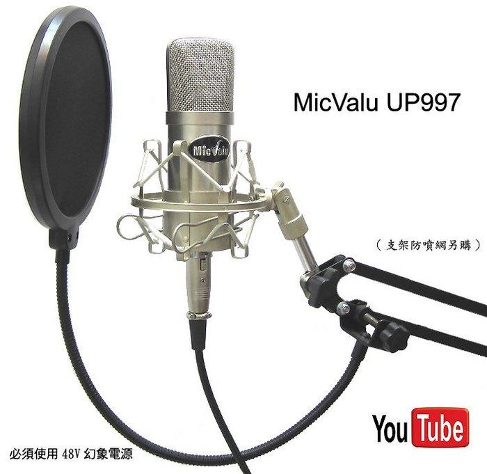 MicValu 麥克樂 UP997 電容式麥克風+ 48v電源+c2-1線+2條卡農線+nb35支架+網子 送166音效
