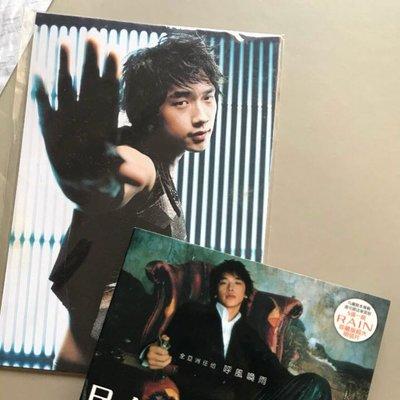 Rain鄭智薰/ 2004發行 It's raining 呼風喚雨/ DVD, CD超值收錄and 五張大張明信片 (九成新!)