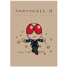 《眼中的星星》 蒼蠅星球 / 插畫明信片 / 正面能量 /  勵志 /  手創市集