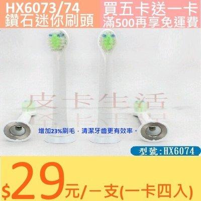飛利浦 PHILIPS Sonicare 副廠 電動牙刷頭 HX6074 HX6024 HX6034 HX6064牙刷頭