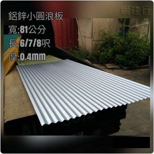 網建行® 鋁鋅小圓浪板 寬81cm*厚度0.4mm 每尺65元~長度6/7/8尺 遮雨棚 鐵皮屋頂 陽台 工業風