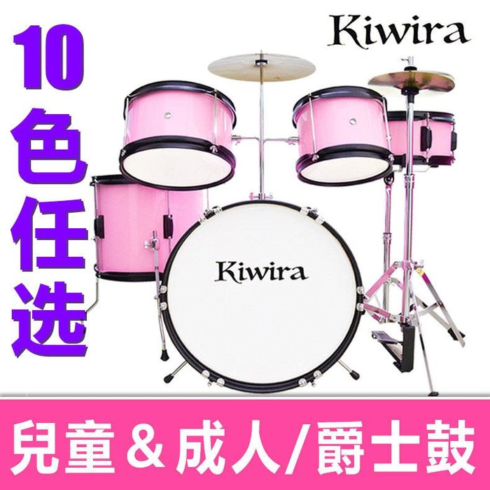 有實物影片【十色可選】Kiwira爵士鼓兒童成人架子鼓 五鼓两镲西洋打鼓敲打樂器初學者鼓棒早教益智兒童禮物可參考《番屋》