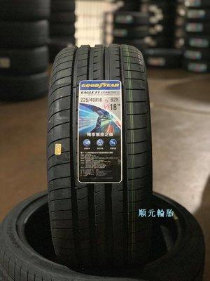 台北 順元輪胎  F1-A5 固特異 F1A5 225/40/18  完工價3800 現貨供應