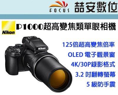 《喆安數位》 NIKON P1000 超高變焦類單眼相機 4K錄影 125倍光學變焦 翻轉螢幕 公司貨 4