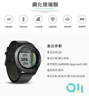 手錶玻璃貼 Qii GARMIN Approach S60 玻璃貼 兩片裝 手錶保護貼 現貨  台灣出貨 現貨