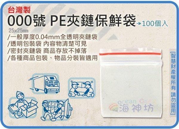 海神坊=台灣製 000號 PE夾鏈袋 25*25mm 餅乾夾鍊袋 乾貨保鮮袋 防潮袋100pcs 200入3900元免運