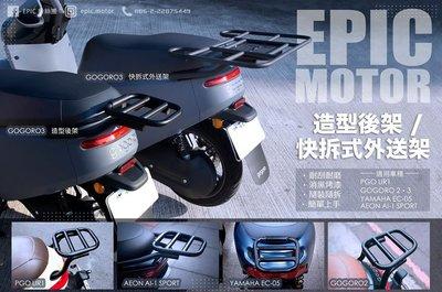【新鴻昌】EPIC GOGORO3 VIVA XL後架+快拆式外送架 組合套餐 大平台 載貨架 貨架 電動車