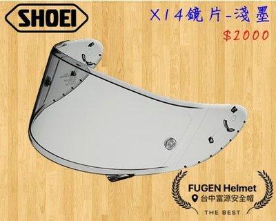 【台中富源】SHOEI X14 全罩安全帽 配件 通用 鏡片 公司貨 原廠鏡片 可裝防霧片 CWR-F 淺墨鏡片
