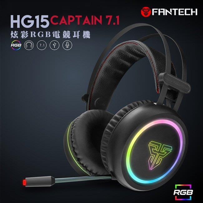 【FANTECH】[RGB電競耳機] HG15  7.1環繞立體聲專業電競耳麥 電競耳罩耳機 50mm大單體 線控耳機