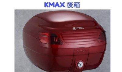 【 shich上大莊】K-MAX K1 26公升 紅色 非快拆 全烤漆 漢堡箱/ 機車後箱/ 機車後李箱