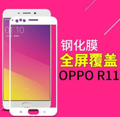 [搖到寶] OPPO R11/R11S絲印硬邊全屏鋼化膜 R11/R11S plus全自動吸附玻璃膜滿版 螢幕保護貼